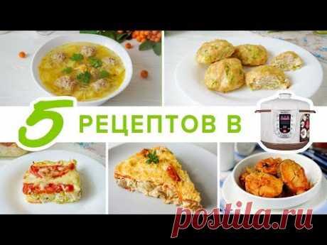 ЭКОНОМЛЮ ВРЕМЯ - 5 РЕЦЕПТОВ В МУЛЬТИВАРКЕ ⏰ Правильное питание 🍴 Виктория Субботина