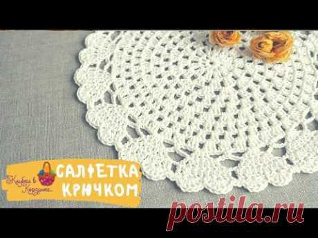 Простая салфетка для начинающих. Салфетка крючком. Simple crochet doily for beginners