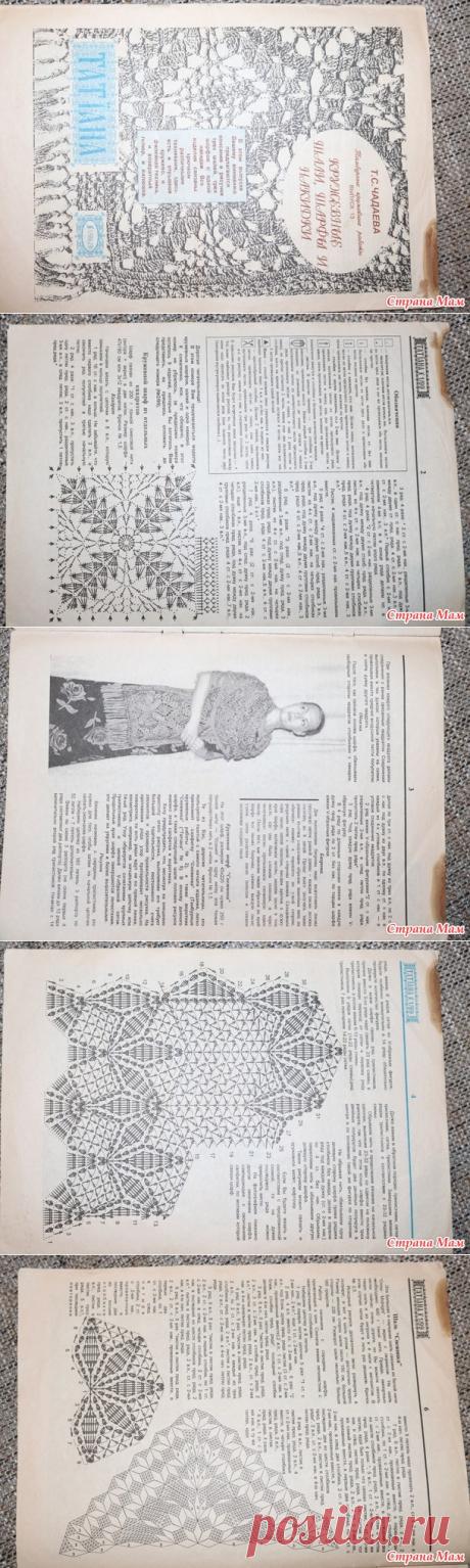 Татiана - старая газета по вязанию номер 1/1999 - Вязание - Страна Мам