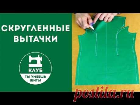 Как сшивать скругленные вытачки?