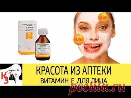 КРАСОТА ИЗ АПТЕКИ. Маски для лица с витамином Е. Омоложение кожи в домашних условиях - YouTube