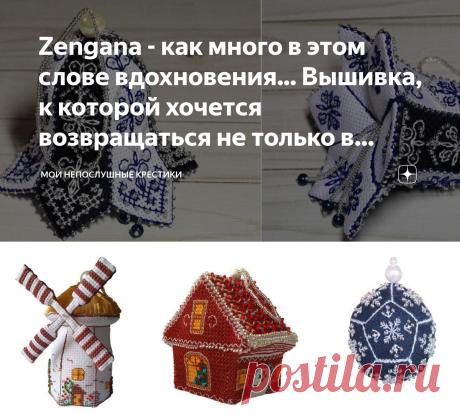 Zengana - как много в этом слове вдохновения... Вышивка, к которой хочется возвращаться не только в своих мечтах   Мои непослушные крестики   Яндекс Дзен