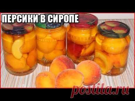 ПЕРСИКИ В СИРОПЕ  НА ЗИМУ, РЕЦЕПТ БЕЗ СТЕРИЛИЗАЦИИДля сиропа    на 1 литр воды  400 граммов сахара 0,5 ч.л. лимонной кислоты