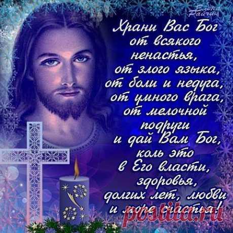Храни  Господь...