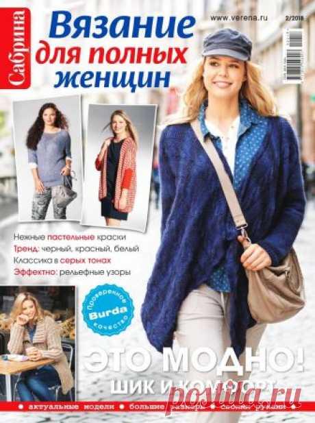 Сабрина №2 2018 Вязание для полных женщин