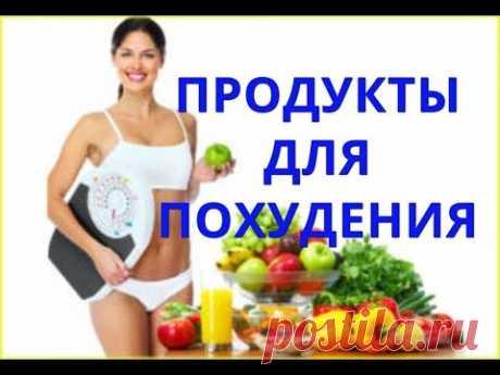 20 Продуктов способствующие похудению. Как похудеть в домашних условиях без диет.