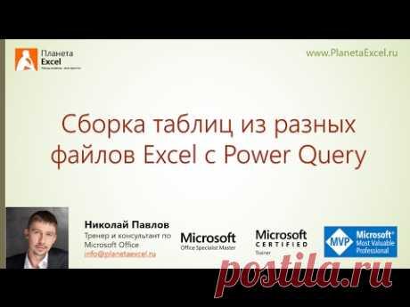 Сборка таблиц из разных файлов Excel Как быстро и с автоматическим обновлением собрать данные из нескольких файлов Excel в один с помощью Power Query. Файл-пример можно скачать тут https://www.pl...