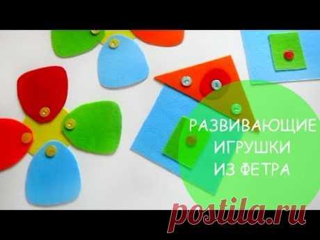 Развивающие игрушки для детей из фетра своими руками I SILK Dekor Foto