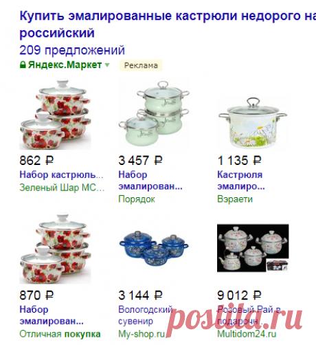 купить эмалированные кастрюли в москве недорого набор российский — Яндекс: нашлось 12млнрезультатов