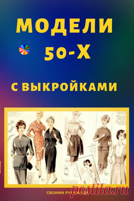 Модели 50-х - с выкройками! (Часть1)