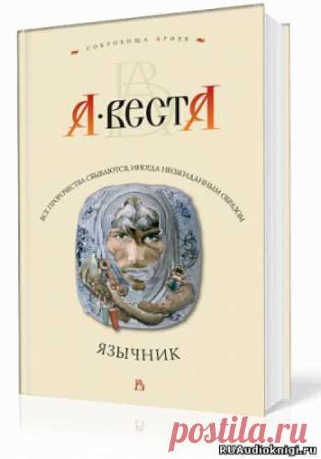 Веста Арина - Язычник. Слушать аудиокнигу онлайн