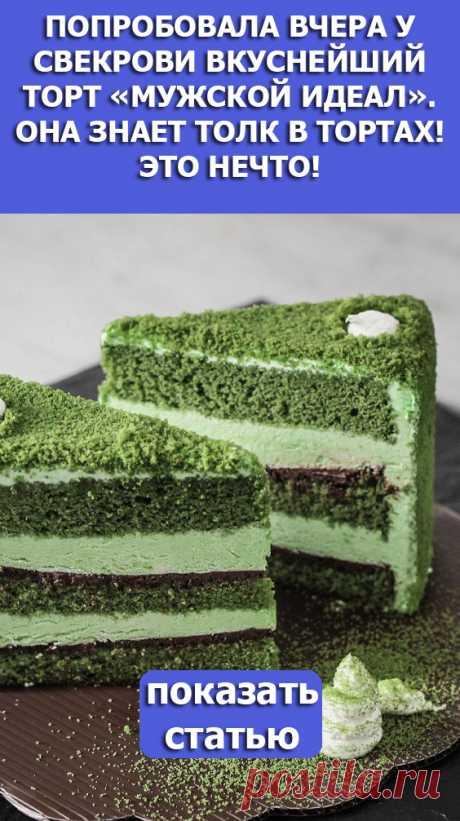Смотрите! Попробовала вчера у свекрови вкуснейший торт Мужской идеал Она знает толк в тортах Это НЕЧТО ООчень вкусно Вот выпросила рецепт
