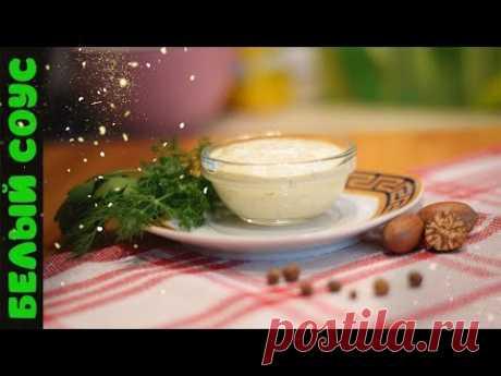 Белый соус к рыбе мясу | Рецепт от DaVkusno