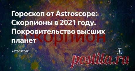 Гороскоп от Astroscope: Скорпионы в 2021 году. Покровительство высших планет Чрезвычайно интересно расположились планеты для знака Скорпион в 2021 году. Они разделились на две неравноценные категории. Так называемые, ближние - до Нептуна и дальние - Плутон, трансплутоновые и фиктивные планеты... Но всё по порядку.