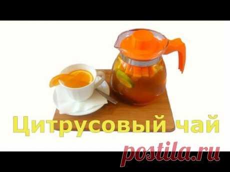 Цитрусовый чай/Citrus tea - YouTube