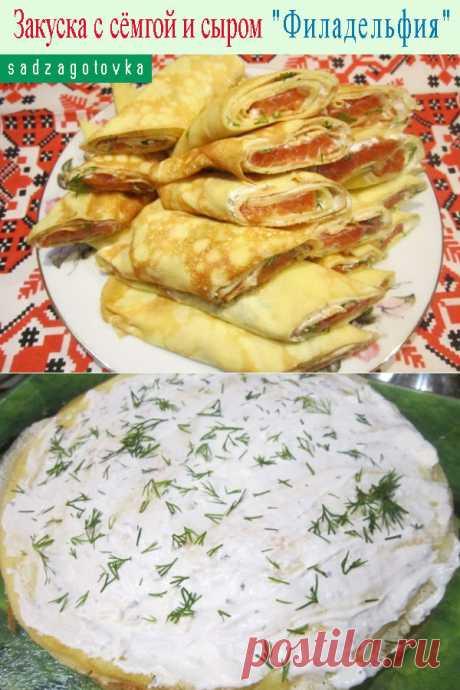 Закуска с сёмгой и сыром «Филадельфия» — Сад Заготовки