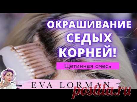Окрашивание седых корней | Ева Лорман