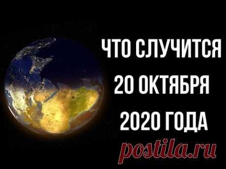 Что Случится 20 Октября 2020 Года