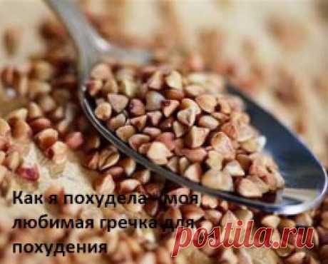Гречка для похудения или гречневая диета — Dietoflife.ru