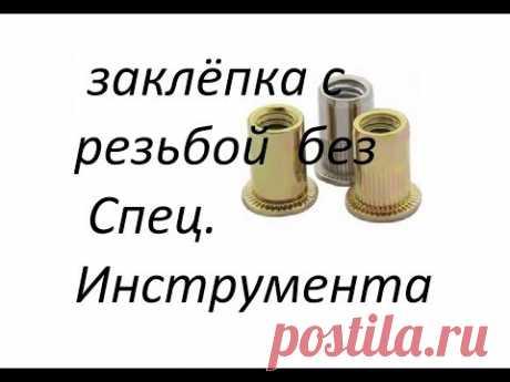 Заклёпки с резьбой Без применения спец.инструмента. thread in a thin metal