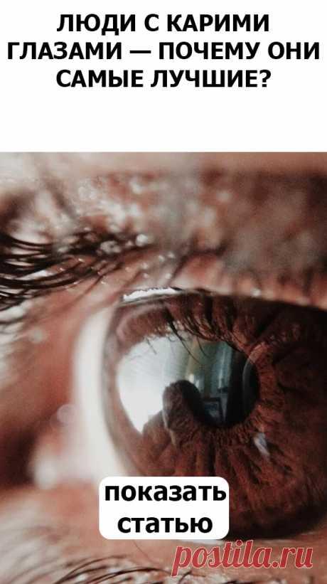СМОТРИТЕ: Люди с карими глазами — Почему они самые лучшие?