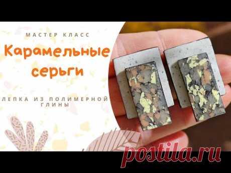 DIY: Лепим серьги из полимерной глины / Украшение своими руками / Серьги гвоздики / Розыгрыш №3
