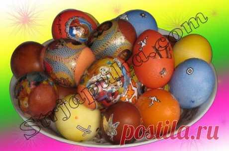 Крашеные яйца (пасхальные). Способы окраски яиц.