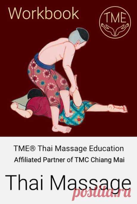 TME® Видео тайского йога-массажа · учебники, конспекты и обучение
