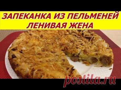 "(65) ""Ленивая жена&quot baked pudding; from pelmeni. Quickly! Tasty! - YouTube"