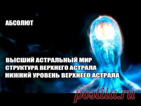 АБСОЛЮТ - ВЫСШИЙ АСТРАЛЬНЫЙ МИР#Эра Возрождения - YouTube