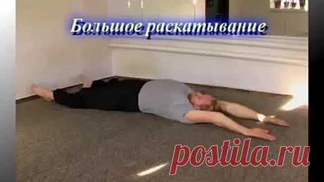 'Девять нитей' Комплекс для позвоночника и спины. Даосская гимнастика