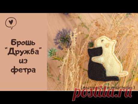 "МК Брошка ""Дружба"" из фетра // DIY Broochka ""Friendship"" from felt"