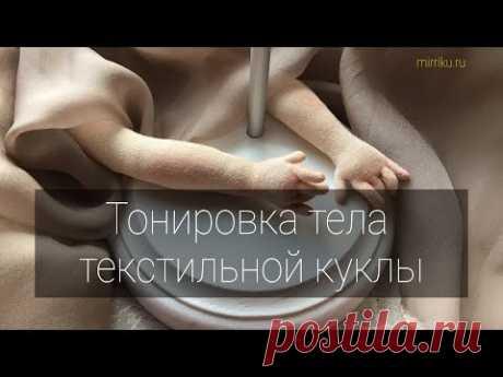 Мастер-класс «Тонировка тела текстильной куклы»