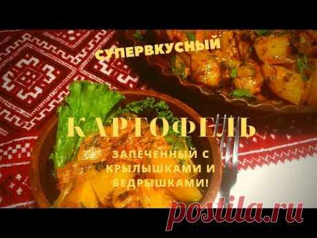 Вкуснейший Картофель Запеченный с Крылышками и Бедрышками & Baked potatoes with Wings and Thighs.