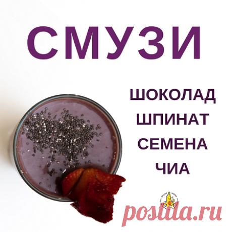 Шоколадный смузи со шпинатом и чиа - Смузи Мама Рецепт шоколадного смузи со шпинатом: простой и полезный. Быстро приготовить, вкусно пить! Для здорового завтрака или перекуса, веган рецепт