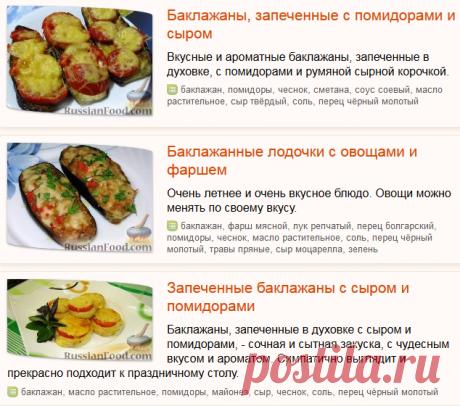 Баклажаны запеченные, рецепты с фото на RussianFood.com: 706 рецептов баклажанов запеченных