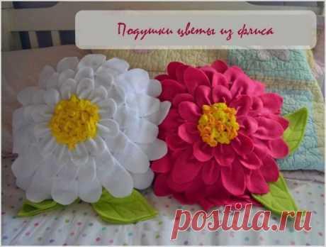 Подушки-цветочки