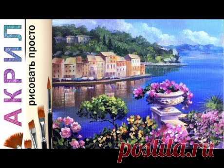 «Город на море. Веранда и цветы» как нарисовать пейзаж 🎨АКРИЛ! Мастер-класс ДЕМО