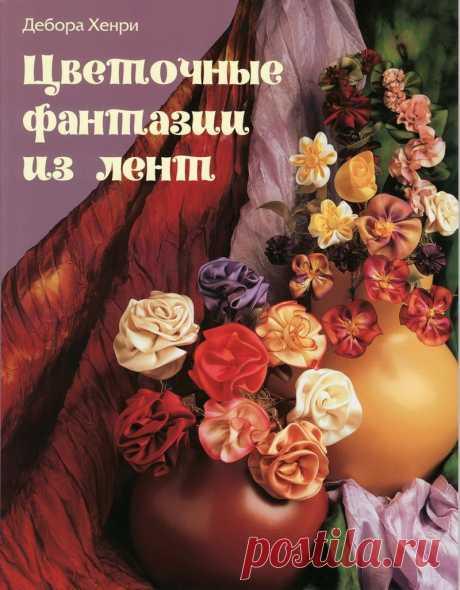 """Дебора Хенри: """"Цветочные фантазии из лент.""""."""