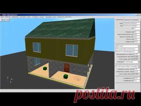 Как построить дом в программе?