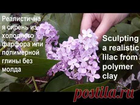 Реалистичная сирень из ХФ или полимерной глины / Sculpting a realistic lilac from polymer clay