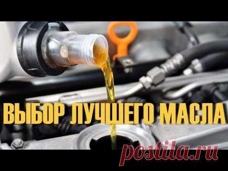 Как выбрать самое лучшее моторное масло для своего АВТО