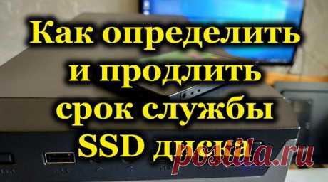 Способы определения и продления срока службы накопителей ssd