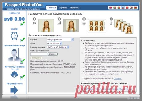 Онлайн сервис по созданию фото на документы