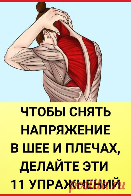 Чтобы снять напряжение в шее и плечах, делайте эти 11 упражнений