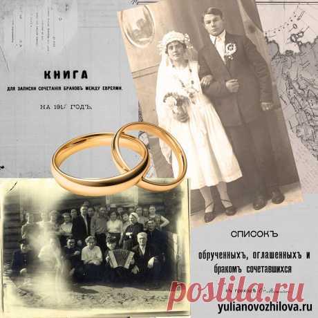 Где искать запись о браке предков   История одной семьи   Яндекс Дзен