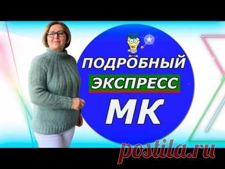 МОХЕРОВЫЙ РАЙ/ПОДРОБНЫЙ ЭКСПРЕСС МК/КРУГЛАЯ КОКЕТКА