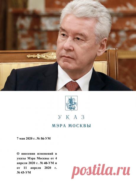 7.05.2020-Собянин: Ограничения в Москве продлеваются до 31 мая — Российская газета