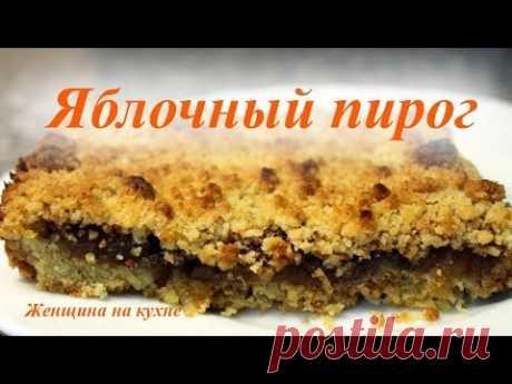 Пирог насыпной с яблочной начинкой