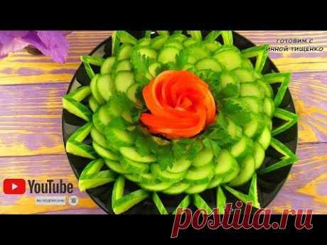 Красивая Овощная нарезка на праздничный стол. Как красиво нарезать Помидоры и Огурцы! - YouTube